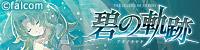 英雄伝説 碧の軌跡公式サイト