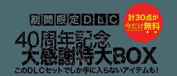 期間限定DLC 40周年記念 大感謝特大BOX