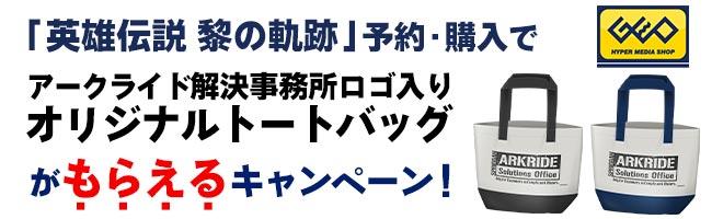 【ゲオ】オリジナルトート プレゼントキャンペーン