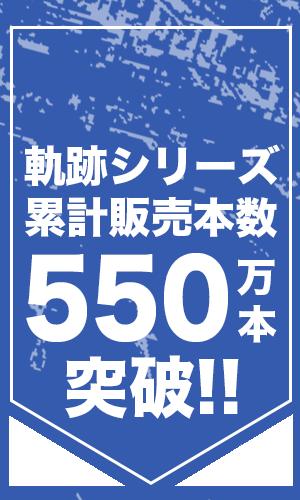 軌跡シリーズ 累計販売本数 500万本突破!!