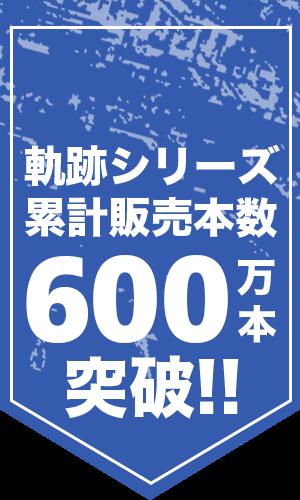 軌跡シリーズ 累計販売本数 600万本突破!!