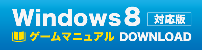 Windows8対応版マニュアル