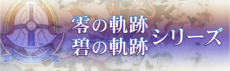 零/碧の軌跡