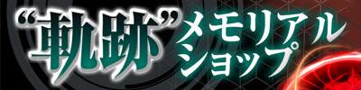 軌跡メモリアルショップ[電撃屋]