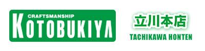 コトブキヤ 立川本店