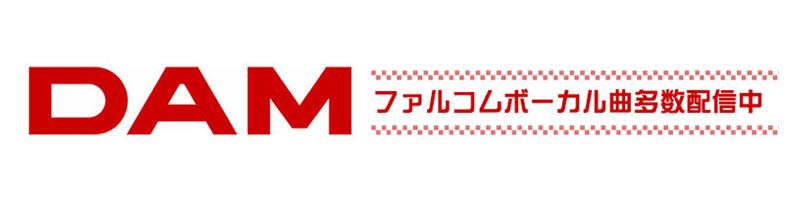 「DAM」ファルコムボーカル曲配信中!