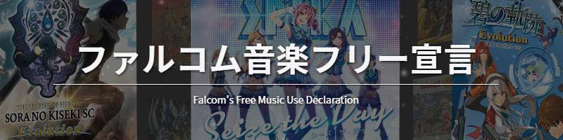 ファルコム音楽フリー宣言