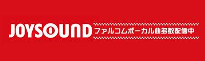 「JOYSOUND」ファルコムボーカル曲配信中!