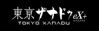 東亰ザナドゥeX+