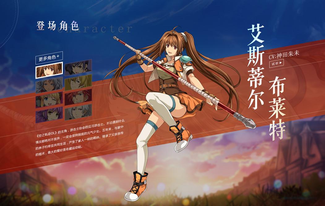 スマートフォン向け新作MMORPG『空の軌跡OL(オンライン)』中国にて2019年8月より配信スタート