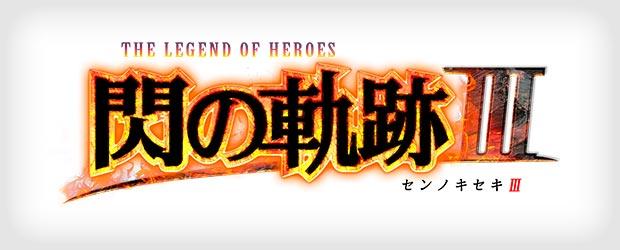 英雄伝説 閃の軌跡Ⅲ 公式サイト