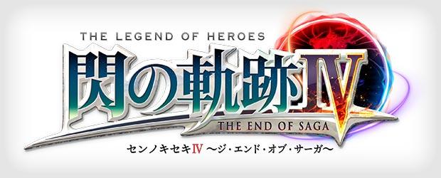 英雄伝説 閃の軌跡Ⅳ 公式サイト